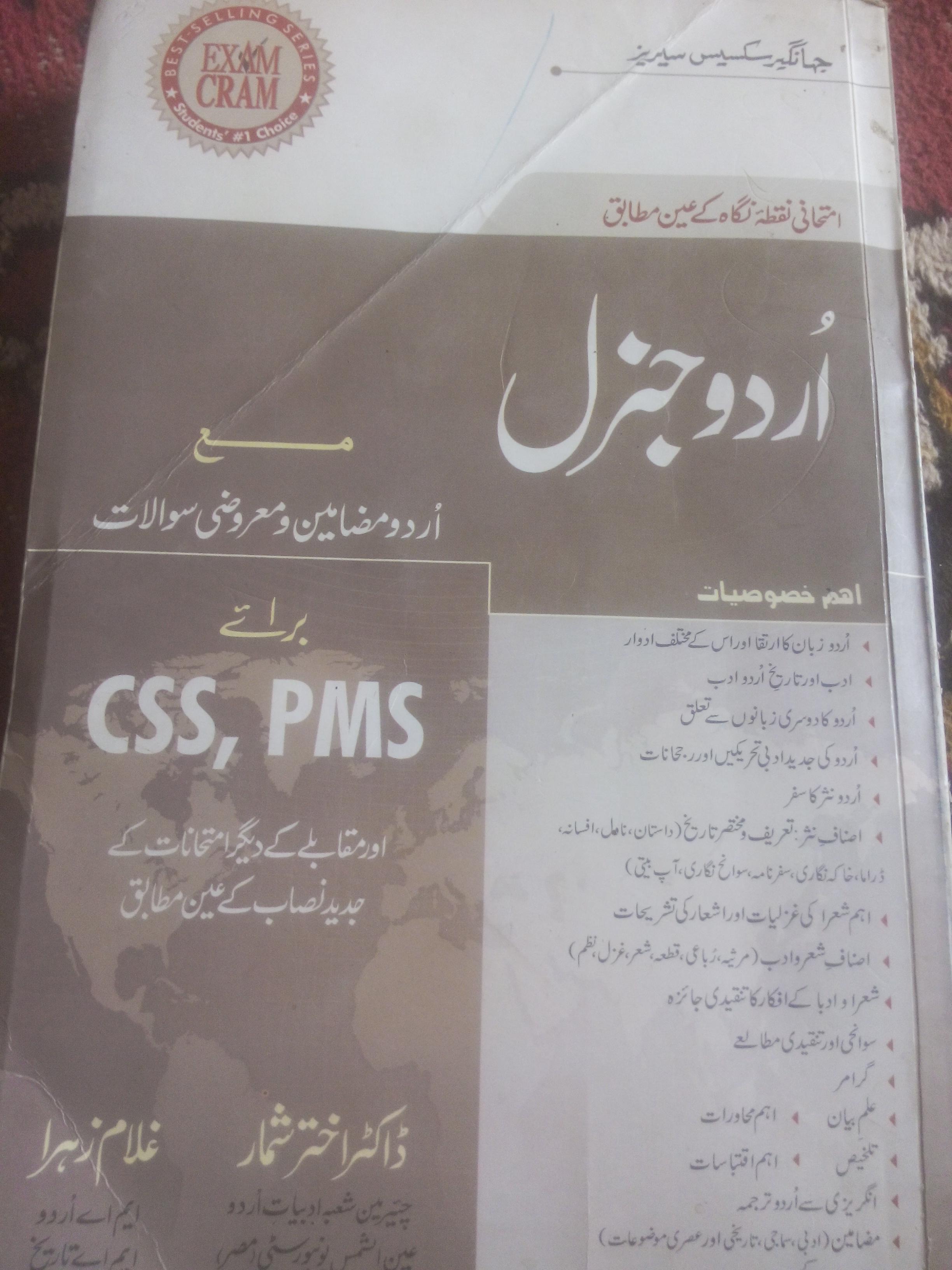 urdu general