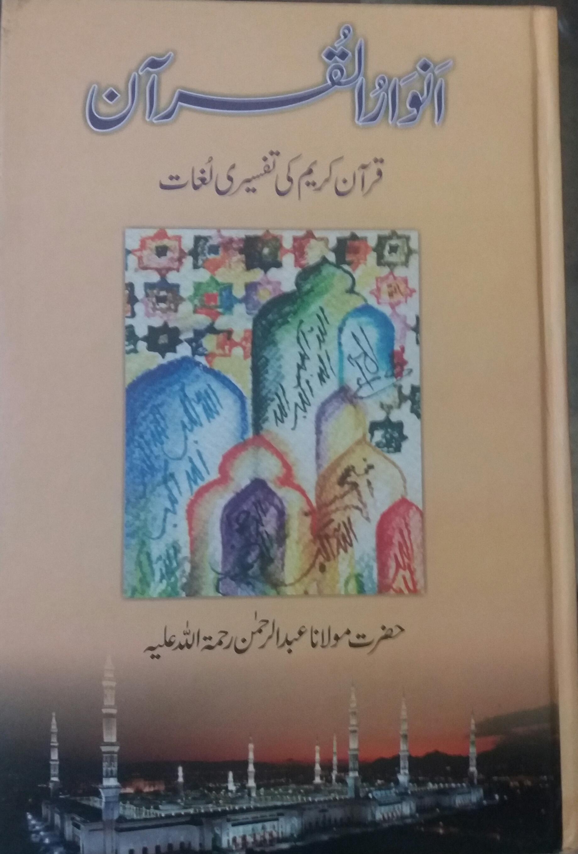 anwar-ul-quran
