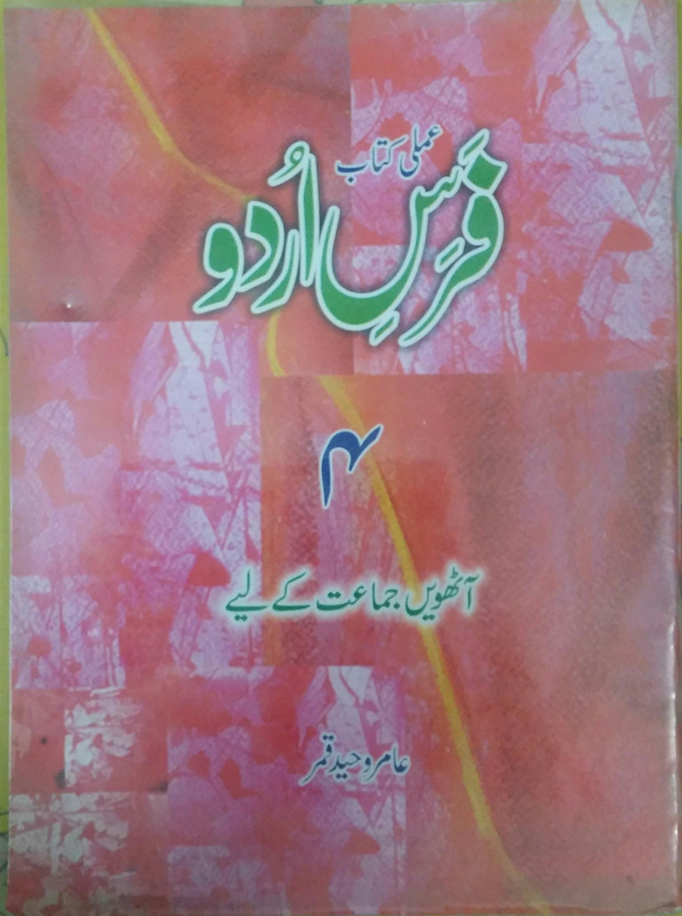 Faras e Urdu 4 for Class 8