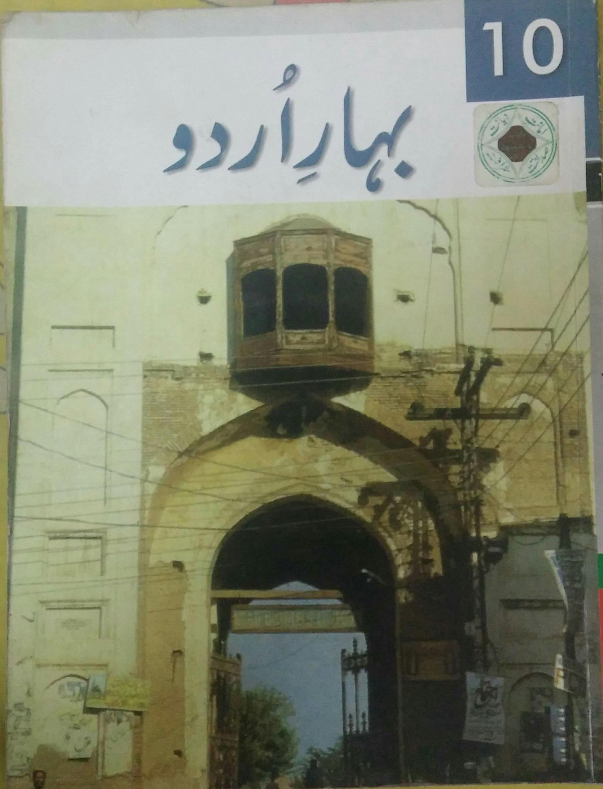 Bahaar e Urdu 10