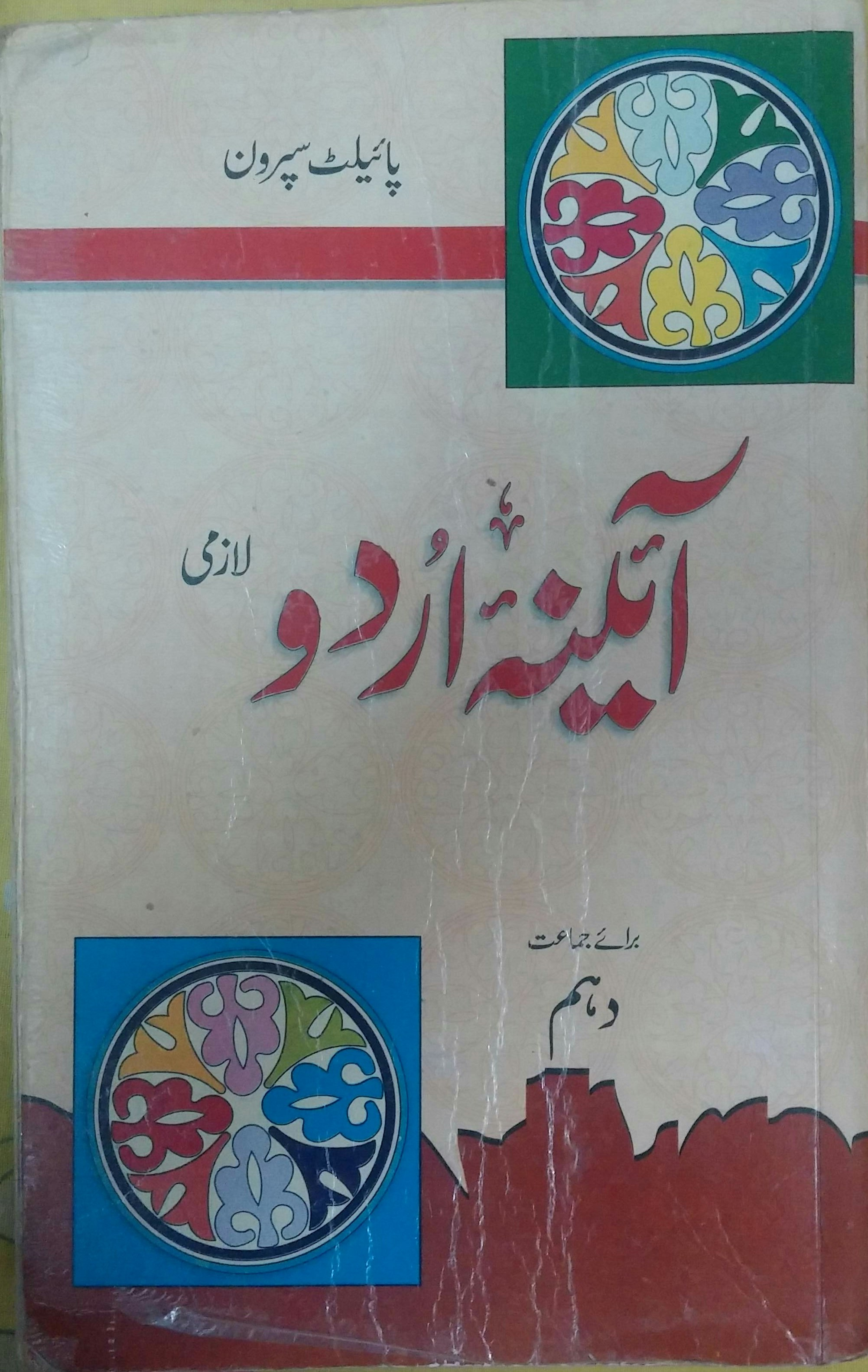 Buy Top Rated Classic Books from Online Marketplace In Pakistan