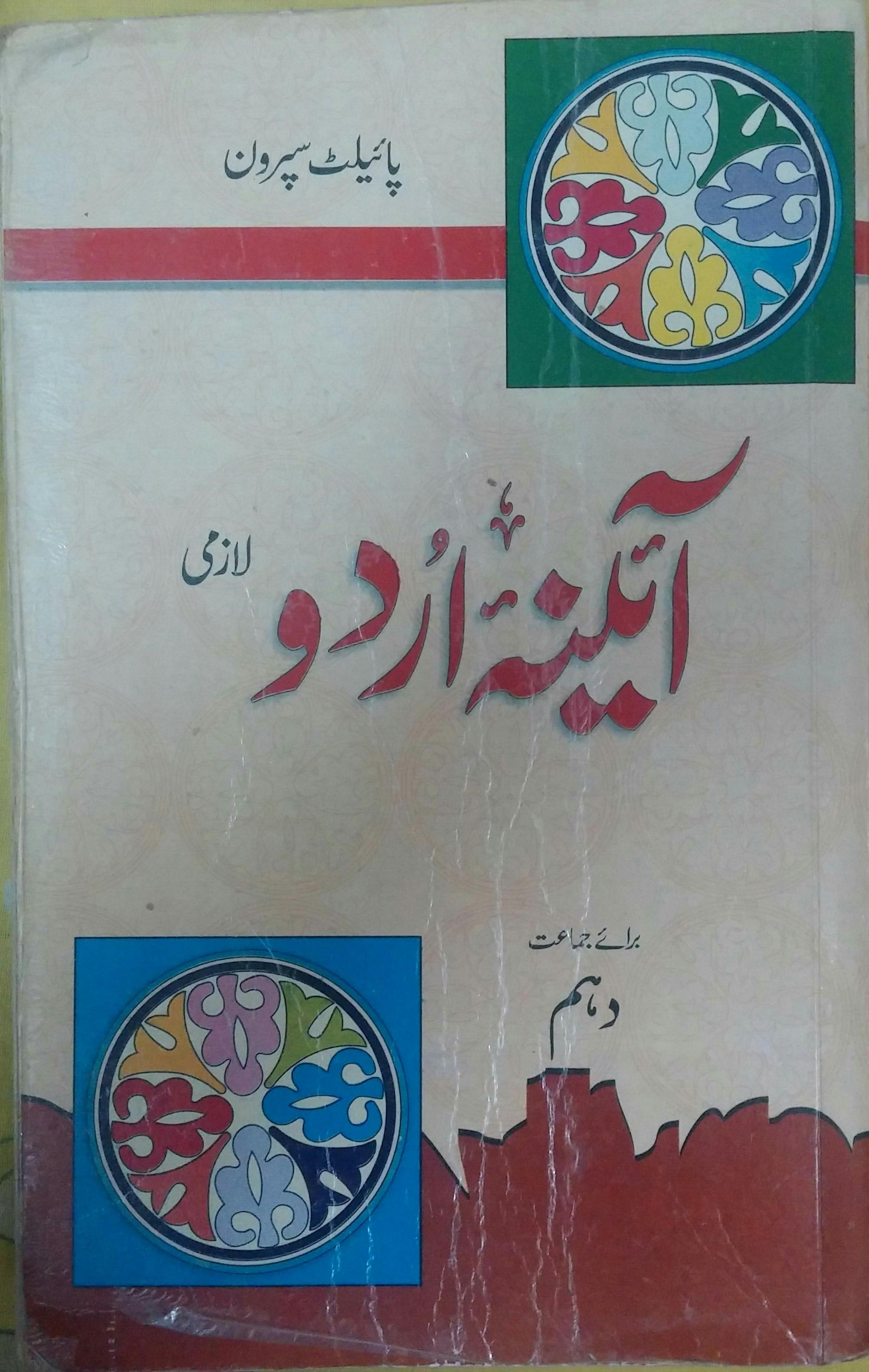 Aina e Urdu Class 10