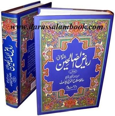 Riyad Us Saliheen 2 Volume Set : Urdu